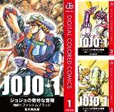 [まとめ買い] ジョジョの奇妙な冒険 第1部 カラー版(ジャンプコミックスDIGITAL)