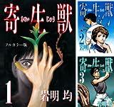 [まとめ買い] 寄生獣 フルカラー版(アフタヌーンコミックス)