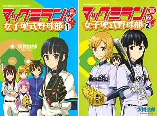 [まとめ買い] マックミラン高校女子硬式野球部(週刊少年マガジンコミックス)