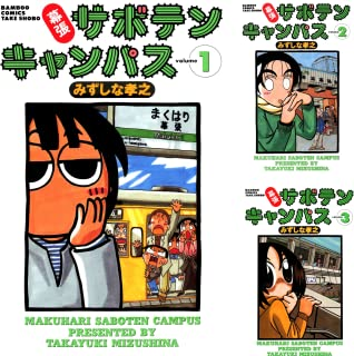 [まとめ買い] 幕張サボテンキャンパス(バンブーコミックス 4コマセレクション)