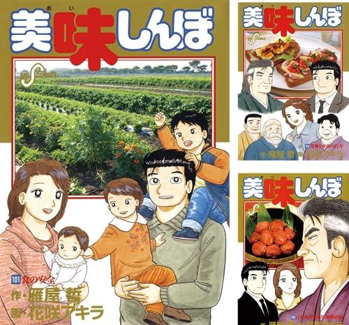 [まとめ買い] 美味しんぼ(ビッグコミックス)(101-111)