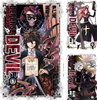 [まとめ買い] DEFENSE DEVIL(少年サンデーコミックス)