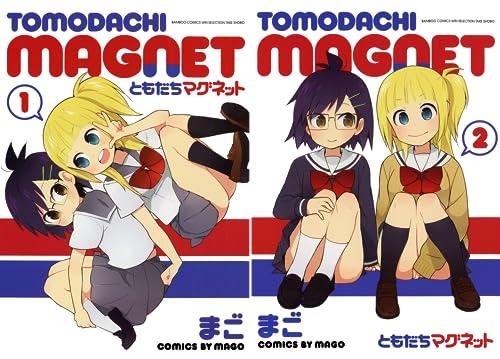 [まとめ買い] ともだちマグネット(バンブーコミックス 4コマセレクション)