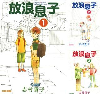[まとめ買い] 放浪息子(ビームコミックス)