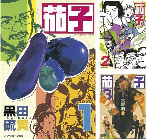 [まとめ買い] 茄子(アフタヌーンコミックス)