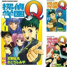 [まとめ買い] 探偵学園Q(週刊少年マガジンコミックス)