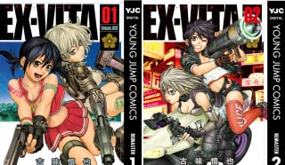 [まとめ買い] EX-VITA リマスター版(ヤングジャンプコミックスDIGITAL)