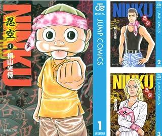 [まとめ買い] NINKU―忍空―(ジャンプコミックスDIGITAL)