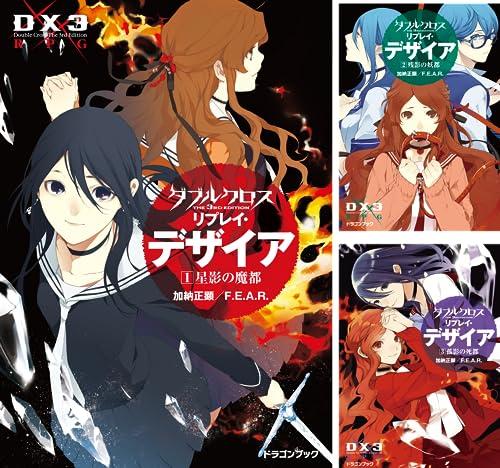 [まとめ買い] ダブルクロス The 3rd Edition リプレイ・デザイア(富士見ドラゴンブック)