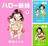 [まとめ買い] ハロー姉妹(BE・LOVEコミックス)