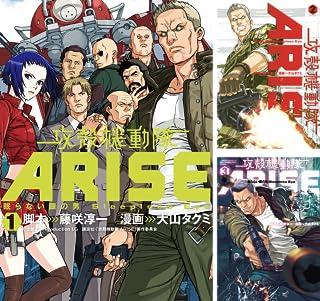 [まとめ買い] 攻殻機動隊ARISE ~眠らない眼の男 Sleepless Eye~(ヤングマガジンコミックス)