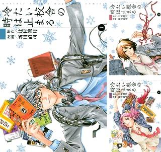 [まとめ買い] 冷たい校舎の時は止まる(月刊少年マガジンコミックス)