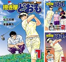 [まとめ買い] 担ぎ屋 どおも(週刊現代コミックス)