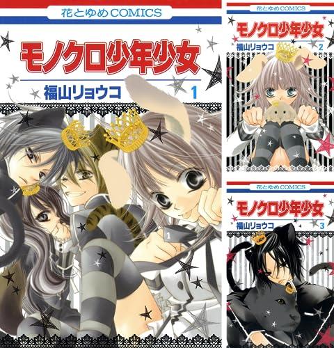 [まとめ買い] モノクロ少年少女(花とゆめコミックス)