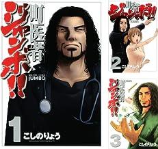 [まとめ買い] 町医者ジャンボ!!(週刊現代コミックス)