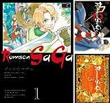 [まとめ買い] Romsen Saga(デジタル版ビッグガンガンコミックス)
