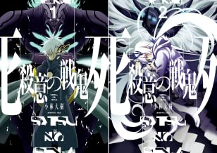 [まとめ買い] 殺意の戦鬼(デジタル版ガンガンコミックスJOKER)