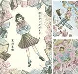 [まとめ買い] 草子ブックガイド(モーニングコミックス)