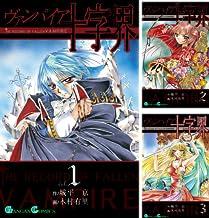 [まとめ買い] ヴァンパイア十字界(デジタル版ガンガンコミックス)