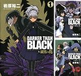 [まとめ買い] DARKER THAN BLACK-漆黒の花-(デジタル版ヤングガンガンコミックス)