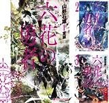 [まとめ買い] 六花の勇者(ダッシュエックス文庫DIGITAL)