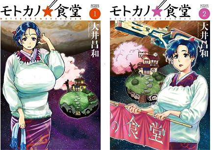 [まとめ買い] モトカノ☆食堂(アクションコミックス)
