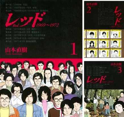 [まとめ買い] レッド 1969~1972(イブニングコミックス)