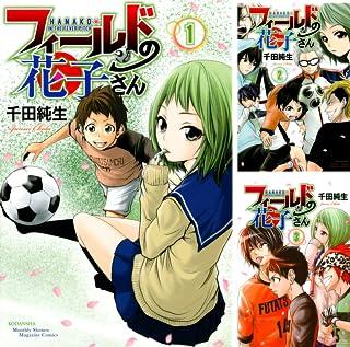 [まとめ買い] フィールドの花子さん(月刊少年マガジンコミックス)