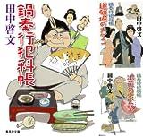 [まとめ買い] 鍋奉行犯科帳シリーズ(集英社文庫)