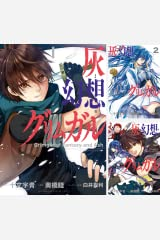 [まとめ買い] 灰と幻想のグリムガル(デジタル版ガンガンコミックスJOKER) Kindle版