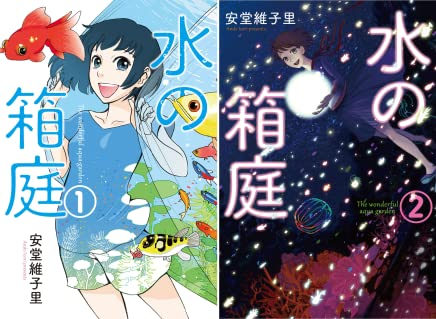 [まとめ買い] 水の箱庭(芳文社コミックス)