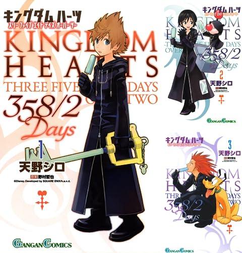 [まとめ買い] キングダム ハーツ 358/2 Days(デジタル版ガンガンコミックス)