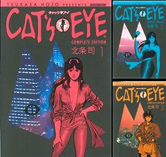 [まとめ買い] CAT'S EYE