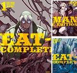 [まとめ買い] EAT-MAN COMPLETE EDITION(シリウスコミックス)