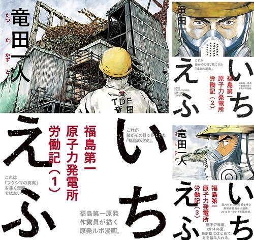 [まとめ買い] いちえふ 福島第一原子力発電所労働記(モーニングコミックス)