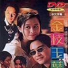 Leslie Cheung, Carina Lau, and Anita Yuen in Gam chi yuk yip (1994)