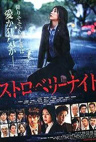 Sutoroberî naito (2013)