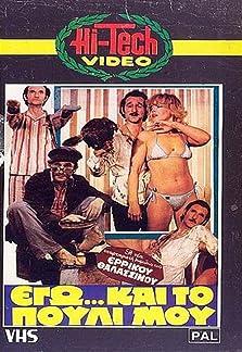 Ego... kai to pouli mou (1982)