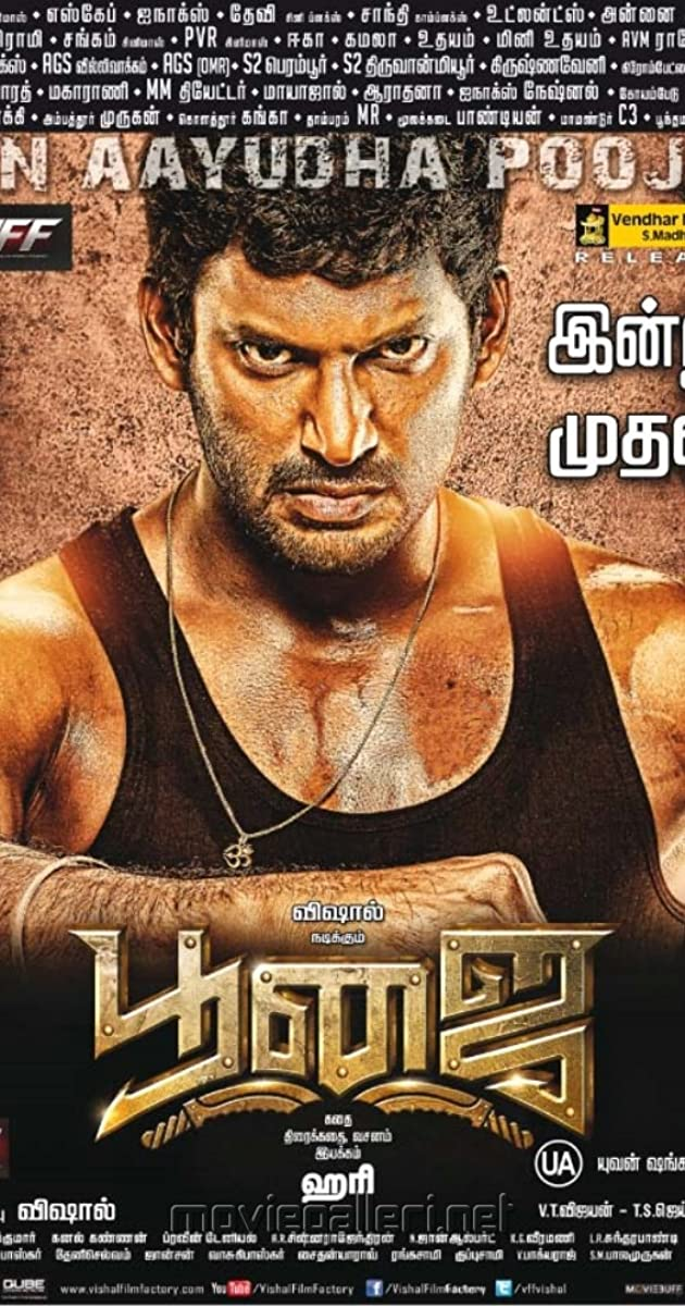 Pooja Torrent Download