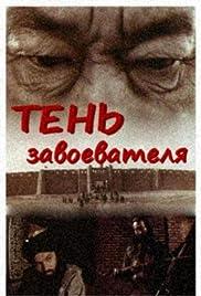 Gibel Otrara Poster