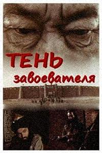 Movie bittorrent downloads Gibel Otrara by Pyotr Lutsik [2160p]