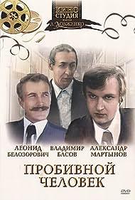 Probivnoy chelovek (1980)