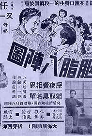 The Romantic Trap (1948)