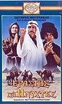 Erastis gia 11 nyhtes (1988) Poster