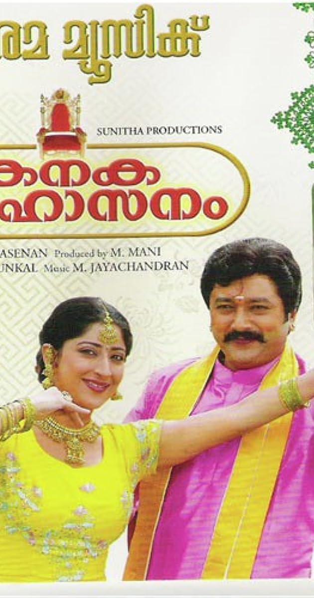 simhasanam malayalam movie free download