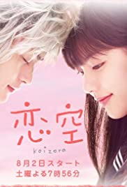 Sky Of Love Koizora รักเรานิรันดร