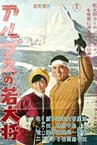 Arupusu no wakadaishô (1966) Poster