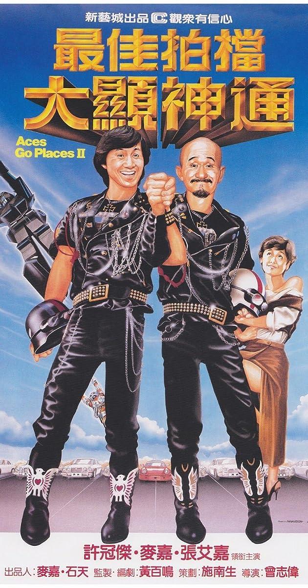 Subtitle of Mad Mission Part 2: Aces Go Places