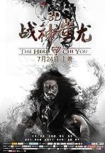 The Hero Chiyou
