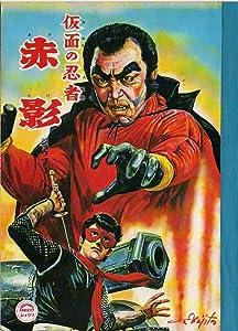 Movie share downloads Kamen no ninja Aka-Kage none [FullHD]